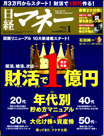 Nikkei Money 2011.1 105px.jpg